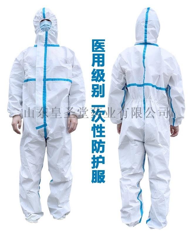 一次性医用防护服生产厂家