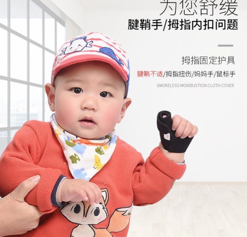 婴幼儿拇指固定带儿童固定带