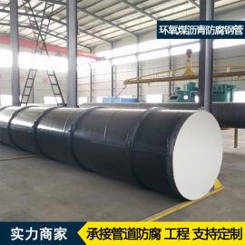 防腐钢管-防腐钢管厂家