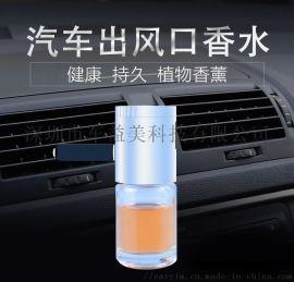 汽车香水瓶出风口香薰可定制