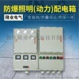 匠心打造 品質保障 隆業防爆配電裝置配電箱
