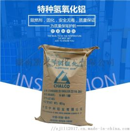 高白超细粉状 工业级纳米环保阻燃剂氢氧化铝