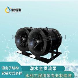 德泉湿式潜水贯流泵 全贯流潜水泵工厂直供