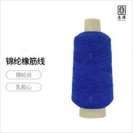【志源】厂价批发服装辅料130号有色锦纶橡筋线 橡根线