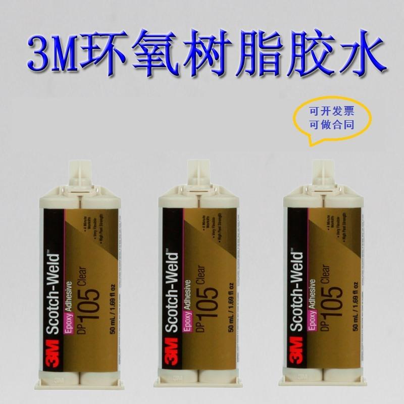 3M DP105透明耐高温结构胶水柔性快干粘接