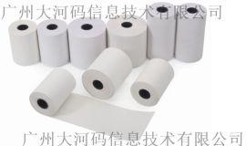 生产热敏收银纸 57*40