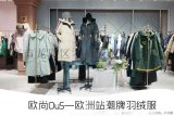 广州知名品牌欧尚羽绒服折扣女装专柜正品货源哪里找