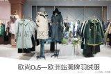 廣州知名品牌歐尚羽絨服折扣女裝專櫃正品貨源哪余找