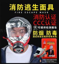 西安火灾防烟防毒面具13659259282