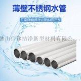 廠家大量1寸薄壁不鏽鋼水管卡壓式不鏽鋼水管出售