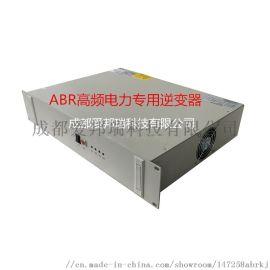 DC220V-AC220V高频电力逆变器生产厂家