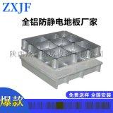全鋁防靜電地板廠家/鋁製防靜電地板怎麼買/西安防靜電地板供貨安裝