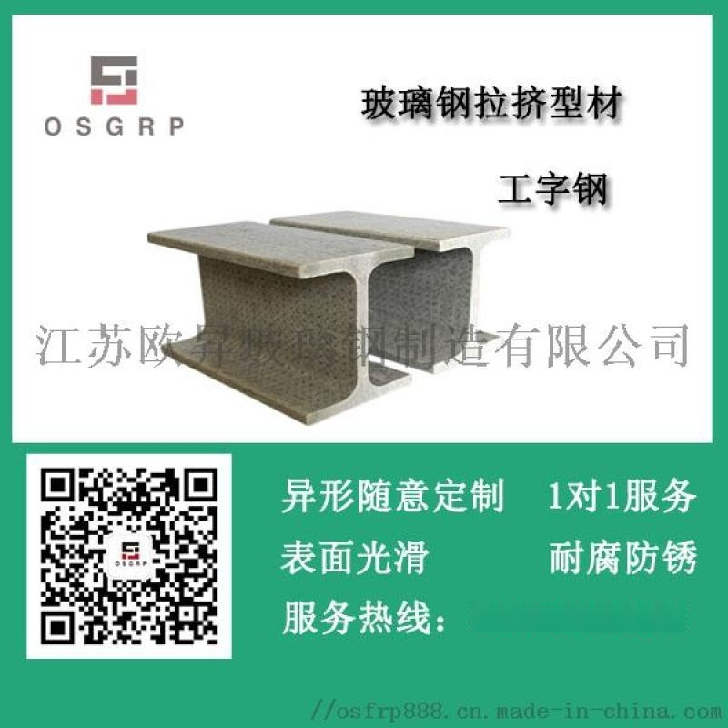 玻璃钢型材 耐腐蚀耐酸碱-「江苏欧升」