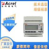 无线计量监测电表ADW300