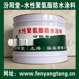 水性聚氨酯防水涂料、防水,防腐,密封,防潮,好