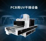 PCB用UV干燥设备,PCB用UV光固机