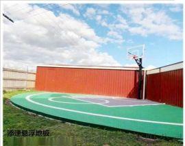 宜宾弹扣拼装篮球场悬浮地板厂家那家好? 绿色环保