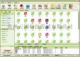 供應貴州地區的美萍茶樓收費管理系統,庫存管理軟體