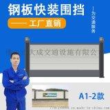 施工围挡广州厂家、深圳坪山钢围挡报价、