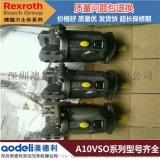 力士乐Rexroth柱塞泵A10VSO28系列