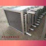 空调表冷器,铜管空气换热器