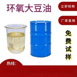 常州pvc耐高温增塑剂 环氧大豆油热稳定性好无异味