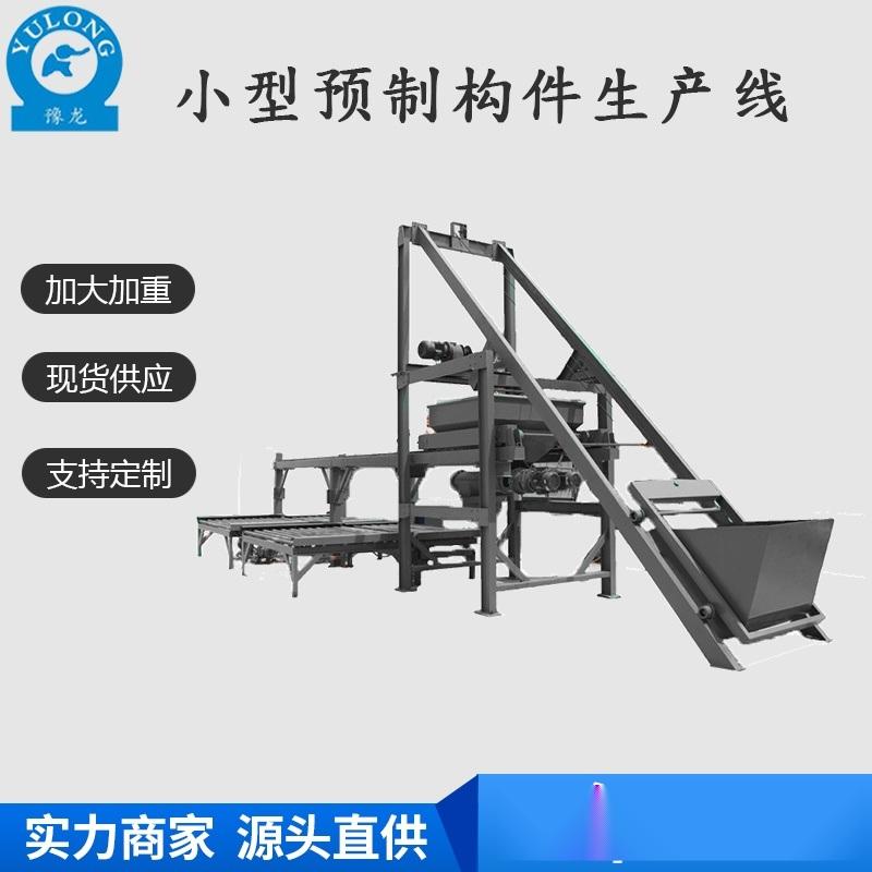 内蒙古边沟盖板小型预制场布料机多少钱