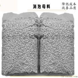 厂家生产塑料消泡剂 吸水吸潮母料 吹膜 注塑母粒