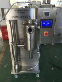 贵州全不锈钢有机溶剂颗粒喷雾干燥机,小型喷雾干燥机