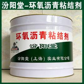 环氧沥青粘结剂、防水,防漏,性能好