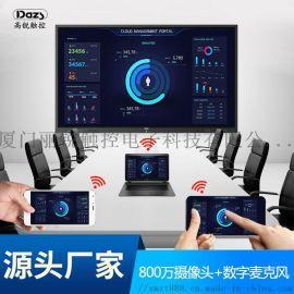DAZS多媒体触控一体机RDB