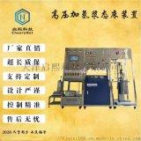 微型反應器微反儀器設備