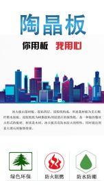 千瓷板 冷瓷板江苏汉特绿色环保A级防火