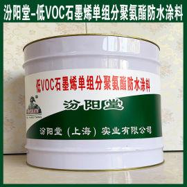 低VOC石墨烯单组分聚氨酯防水涂料、方便、工期短