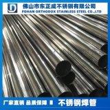 東莞鏡面不鏽鋼製品管,304不鏽鋼製品管
