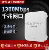A570雙頻1300M 商用WIFI吸頂AP