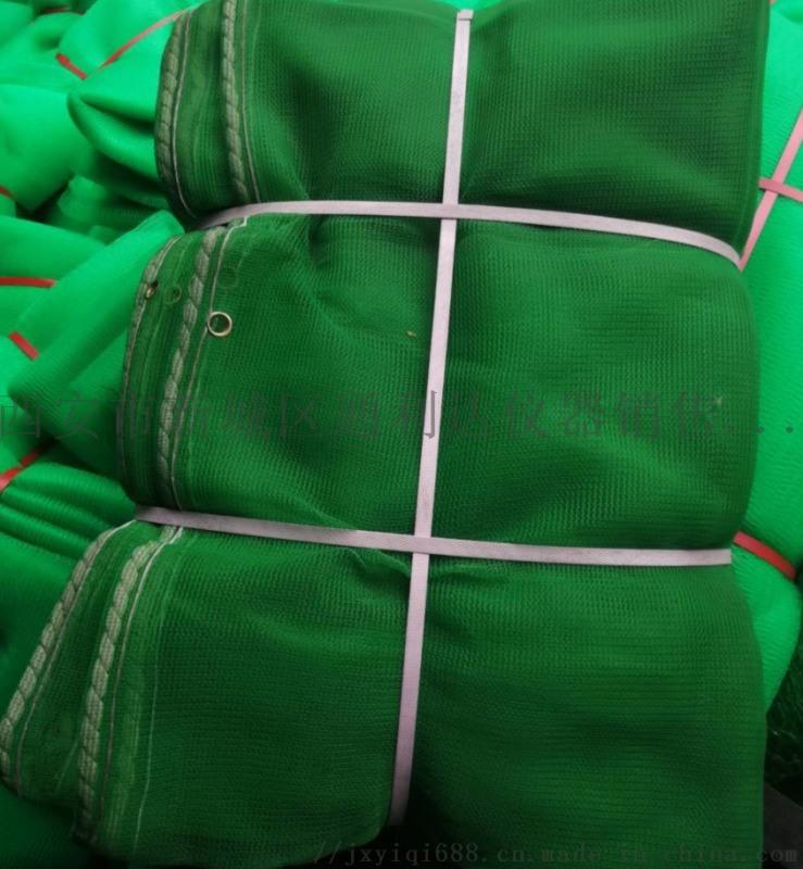 渭南工地綠網防塵網蓋土網有賣