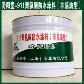 911聚氨酯防水涂料(非焦油型)、抗水渗透