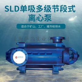 上海连成SLD型卧式多级阶段式离心泵