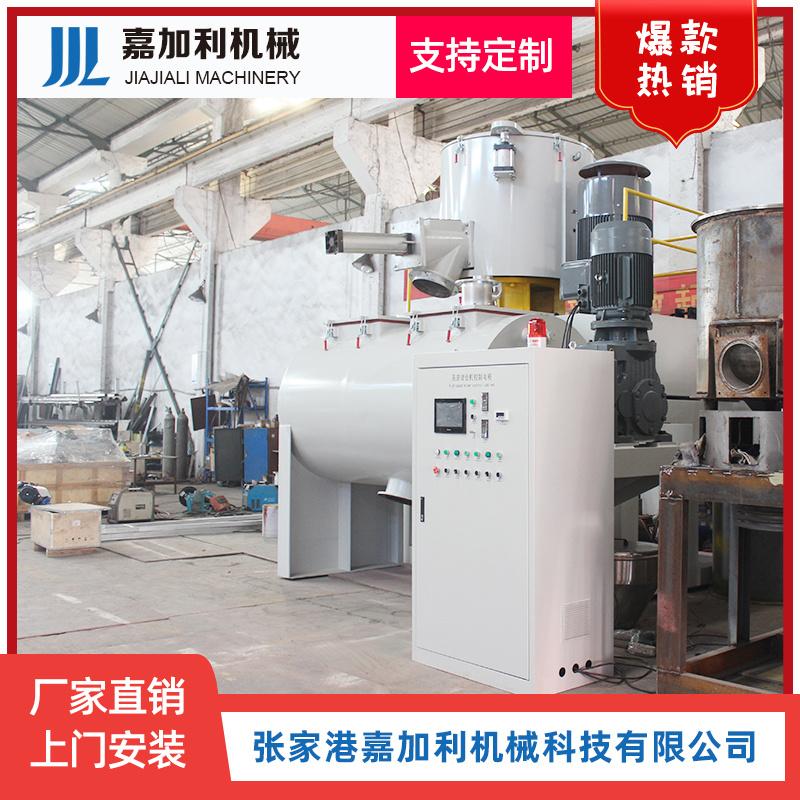 廠家定製pvc塑料高速混合機組