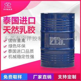天然乳胶三棵树 原装进口固含量高乳胶原料