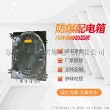 廠家304不鏽鋼IIC防爆控制箱 石油化工專用