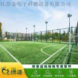 体育场地运动足球场人造草坪