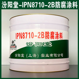 IPN8710-2B防腐塗料、生產銷售、塗膜堅韌