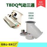 TBDQ进料口三通卸料器 耐磨气动三通分料器