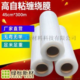 45cm缠绕膜打包膜工业保护膜拉伸膜塑料薄膜外卖打包膜PE纤薄纸管