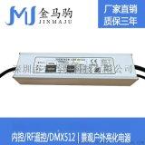 300W大瓦数球场DMX512电源户外RGB电源