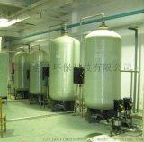 貴州洗滌軟化水處理設備系統