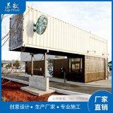 集装箱咖啡厅 集装箱商店 耐候钢集装箱房屋