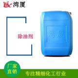 灣廈工業清洗劑 WX-T2003金屬除油劑